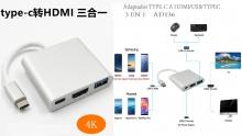 Tipo-C a HDMI/USB/Tipo-C AD136